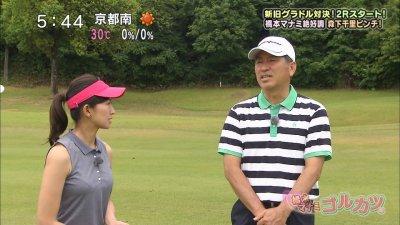 森下千里と橋本マナミという愛人顔の二人がゴルフしてるんだけどデルタゾーンが気になるwww