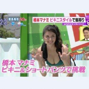 橋本マナミ(30)ビキニで宙吊り…2ch「おっぱいに食い込んでるww」「重力で巨乳がww」