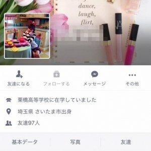 小島みなみのフェイスブックで本名流出