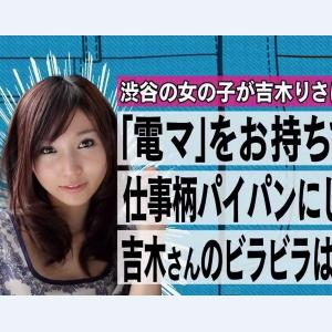 【エロ動画】吉木りさがパイパンであるとTVで報告。更にはマンコの形を訊かれて・・・のサムネイル画像