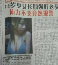 これが文化の違い16歳の美女が80歳の爺さんを逆レイプで逮捕!画像うpwwのサムネイル画像