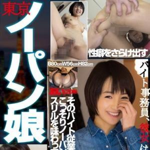 東京ノーパン娘のサムネイル画像