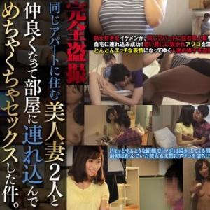 【完全盗撮】同じアパートに住む美人妻2人と仲良くなってセックスした件のサムネイル画像