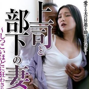 上司と部下の妻6 ~しつこいほどに狂わされる舌使い~ 京野美麗のサムネイル画像
