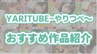 【動画あり】素人AV作品でYARITUBE~やりつべ~ってとこの動画がエロいってマジ?のサムネイル画像