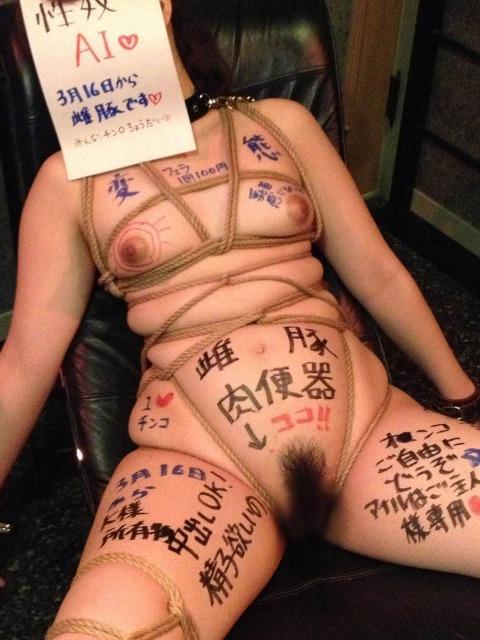 【肉便器】便女として扱われる素人娘っ子 | 素人エロ画像-女神ちゃんねる 表紙
